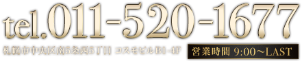 TEL.011-520-1677