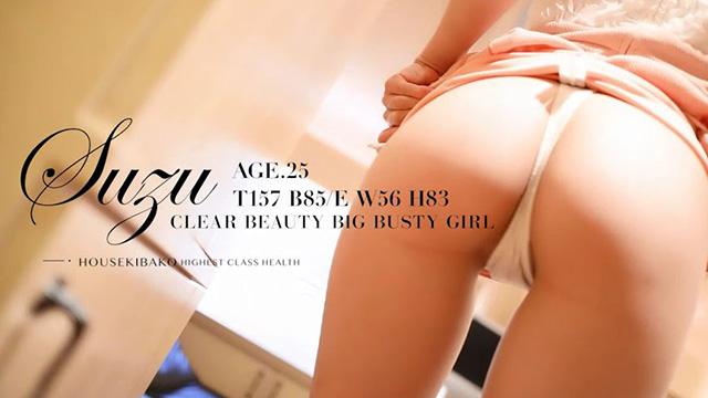 すず (25歳)T157 B85(E) W56 H83