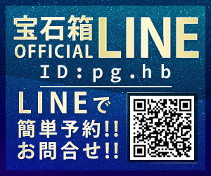 宝石箱公式LINE