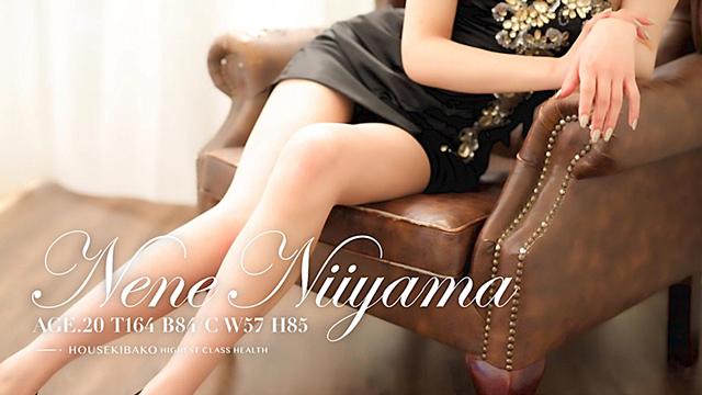 【NEW!!】新山 ねね(20歳)T164 B84(C) W57 H85