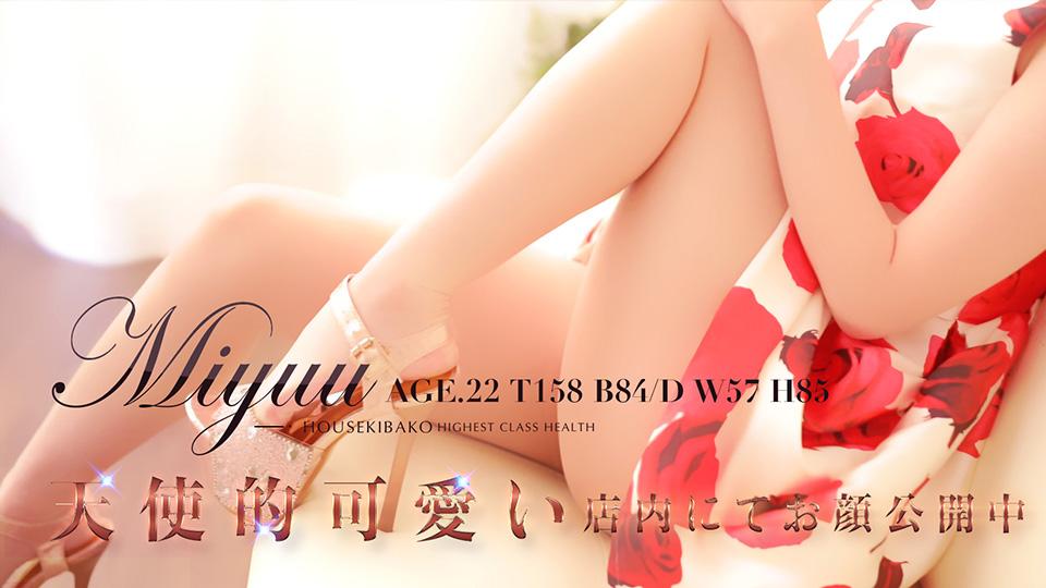 城月 みゆう (22歳)T158 B84(D) W57 H85